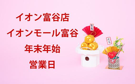 〈休まず営業〉イオン富谷店の年末年始営業時間