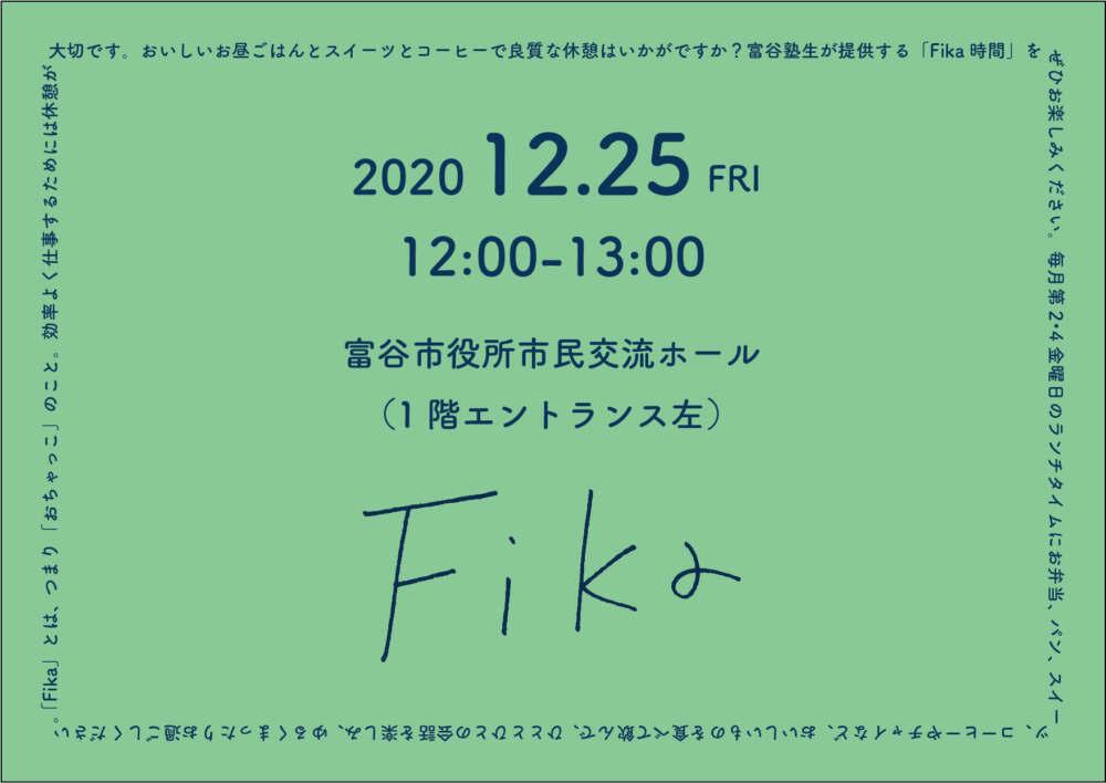 北欧版お茶っこ【Fika】第2・第4金曜日に富谷市役所で息抜き