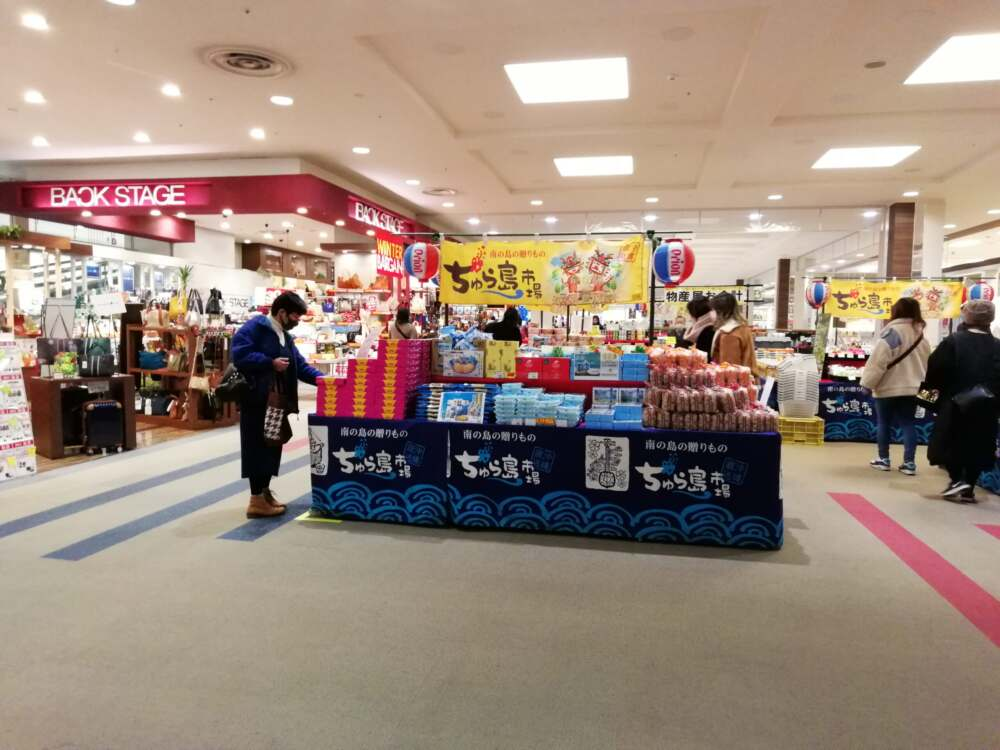 イオン富谷店の2階催事スペースで「美ら島市場 沖縄物産展」開催中