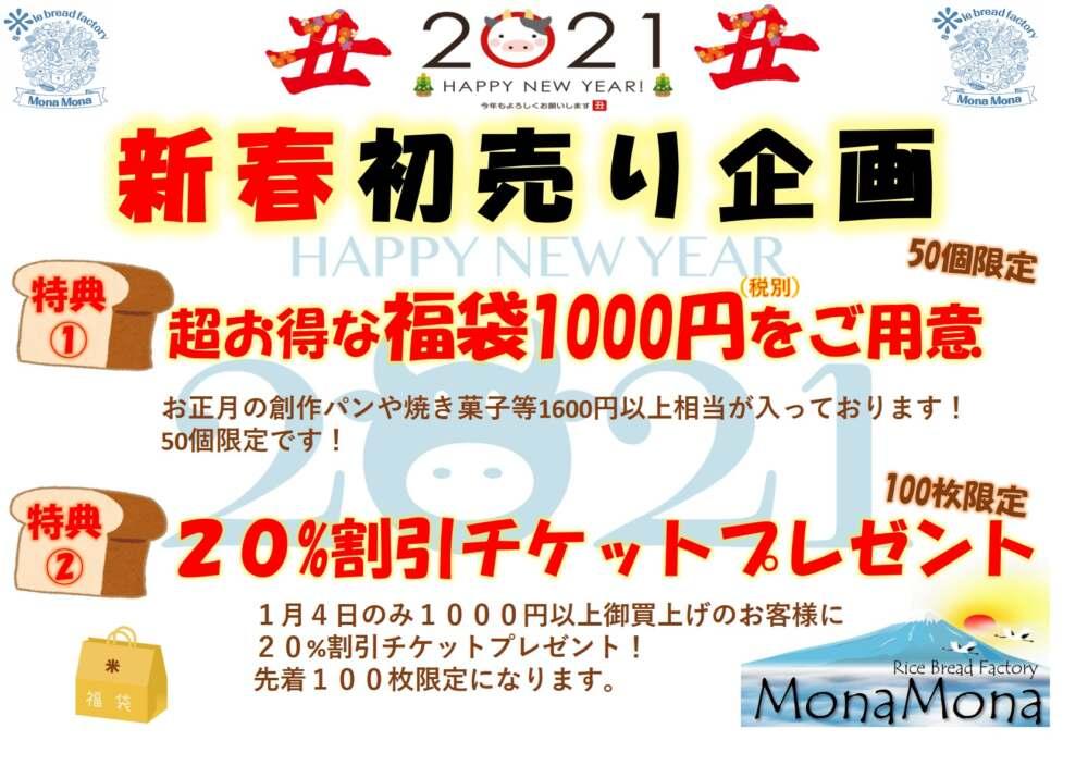 数量限定販売の福袋!無添加米粉パン専門店【Mona Mona】