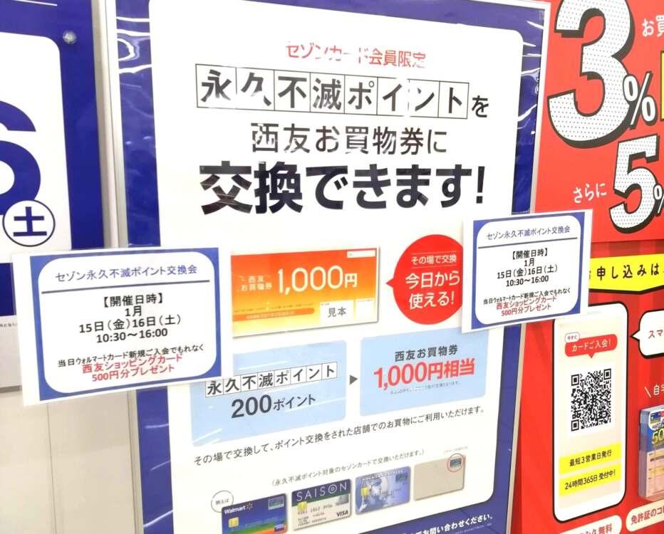 西友富谷店 1/15(金)・16(土)は「永久不滅ポイント」を「西友お買物券」に変えるチャンス!