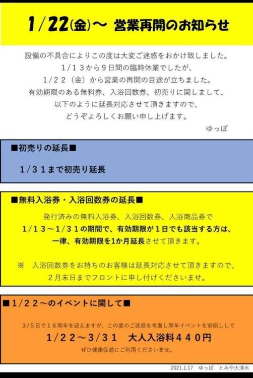 〈朗報〉ゆっぽが1月22日(金)から営業再開