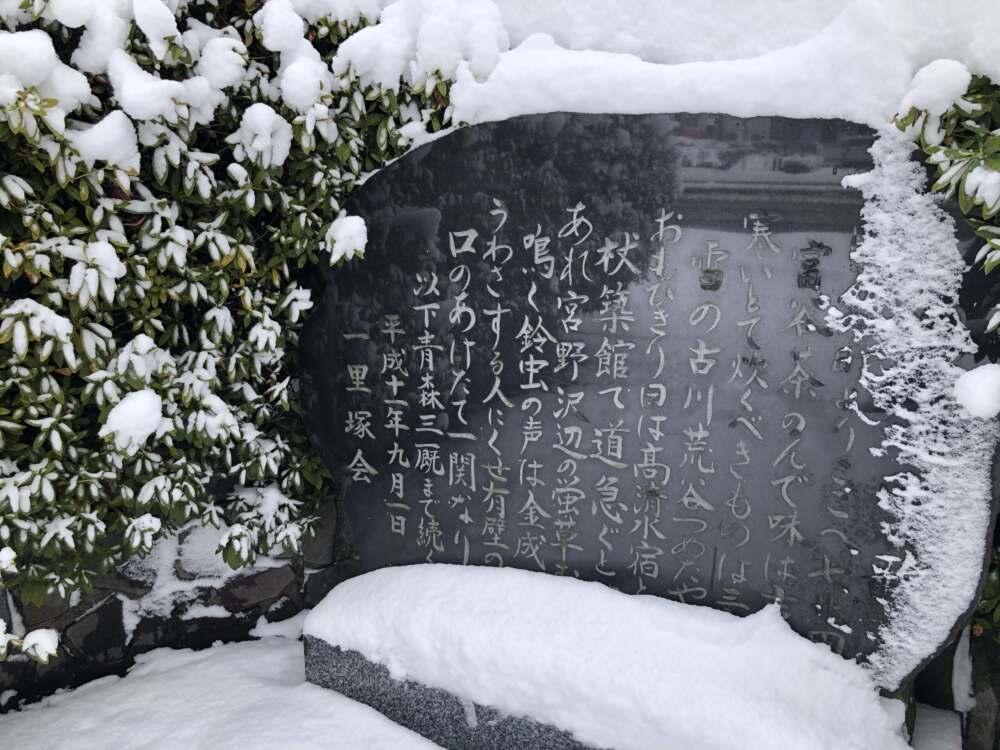 (富谷市から車で15分)【奥州街道】宿場町を詠んだ石碑を発見した!