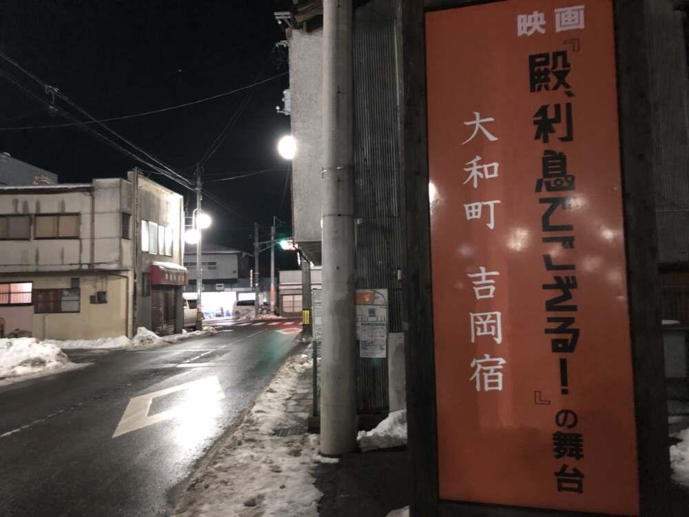 (こっそり紹介)夜の【吉岡宿】を訪ねてみた