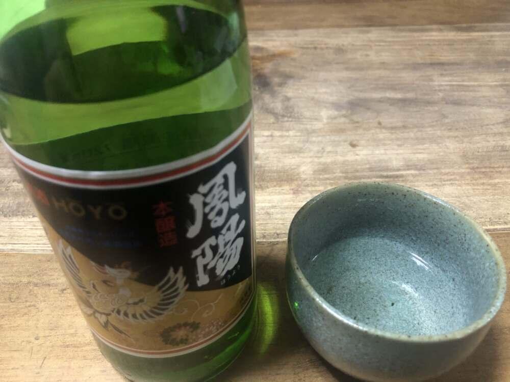 富谷市のお酒【鳳陽の本醸造】寒い日の燗は、最高にうまい