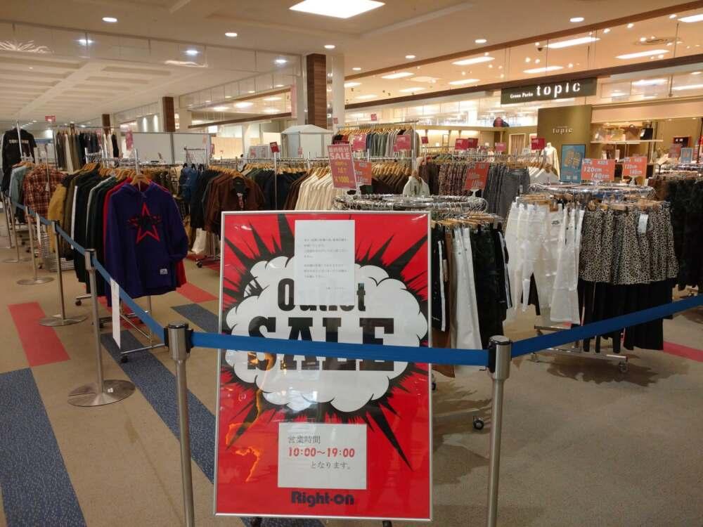 (2/14現在)【イオン富谷】2階催事店舗ライトオン休業のお知らせ
