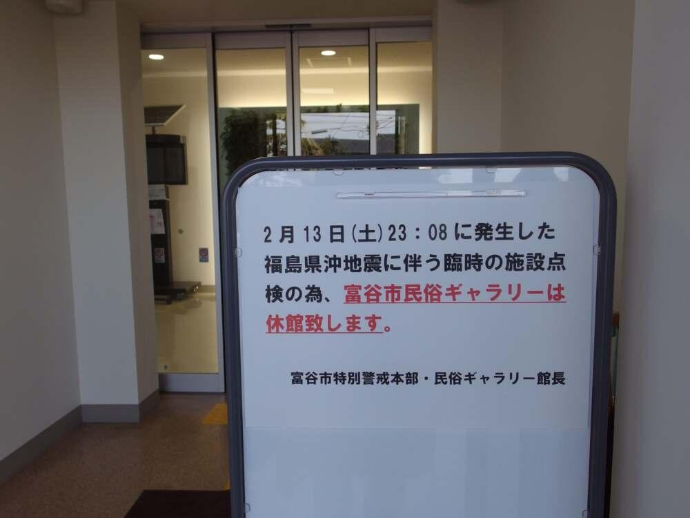 【富谷市民俗ギャラリー】が2月14日(日)施設点検のため臨時休館