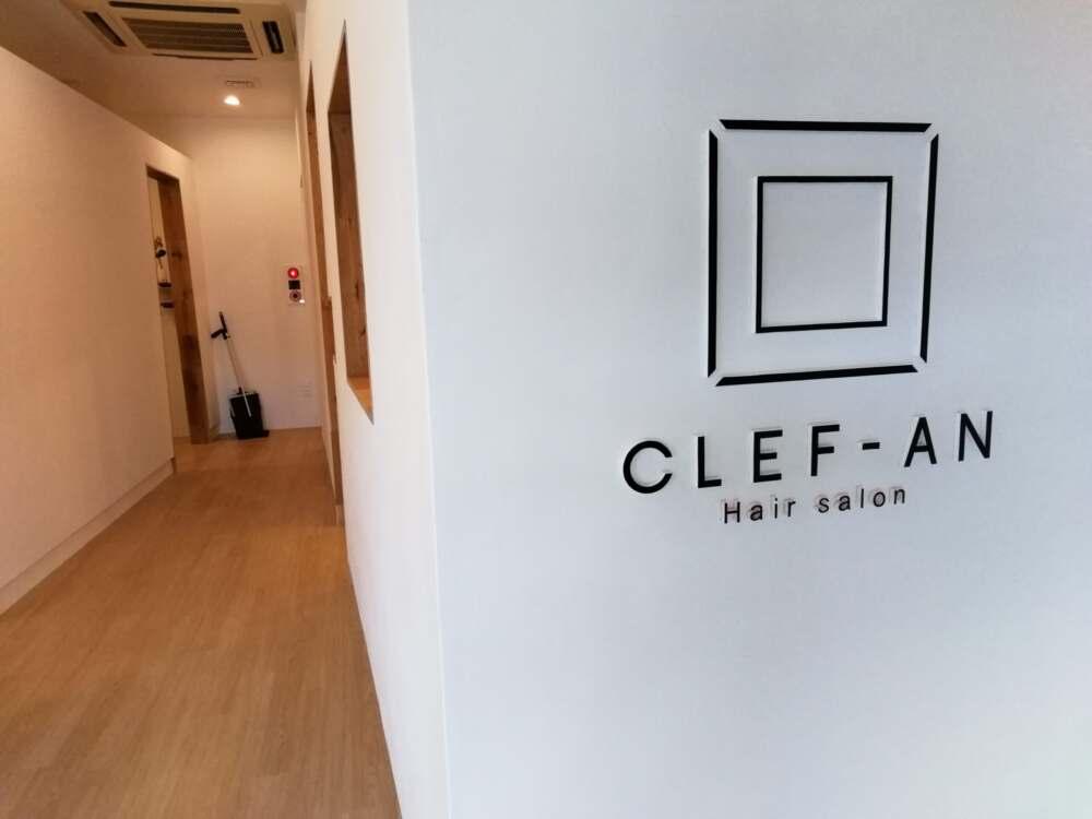 富谷にイケメン美容師爆誕。完全個室のヘアサロン【CLEF-AN】