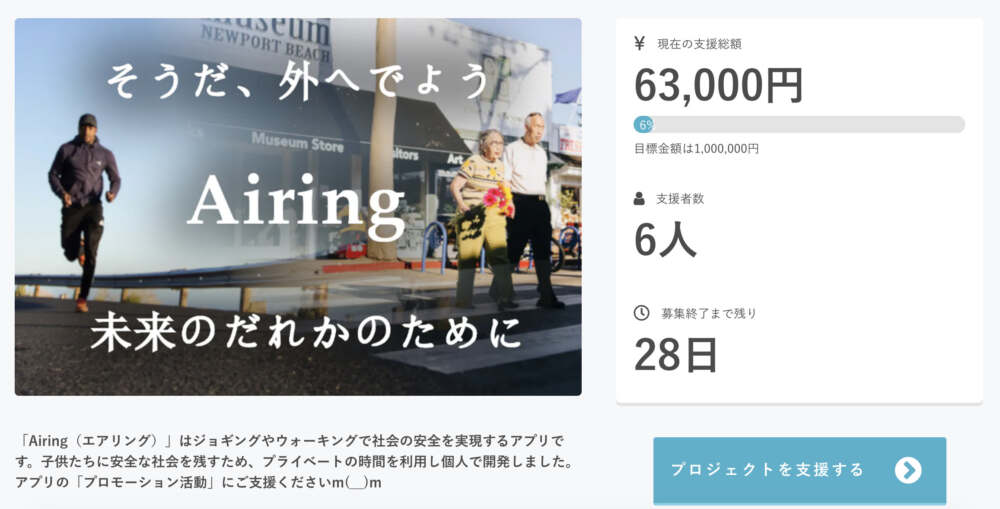 【富谷塾】ジョギング、ウォーキングで地域に貢献。クラウドファンディングの紹介