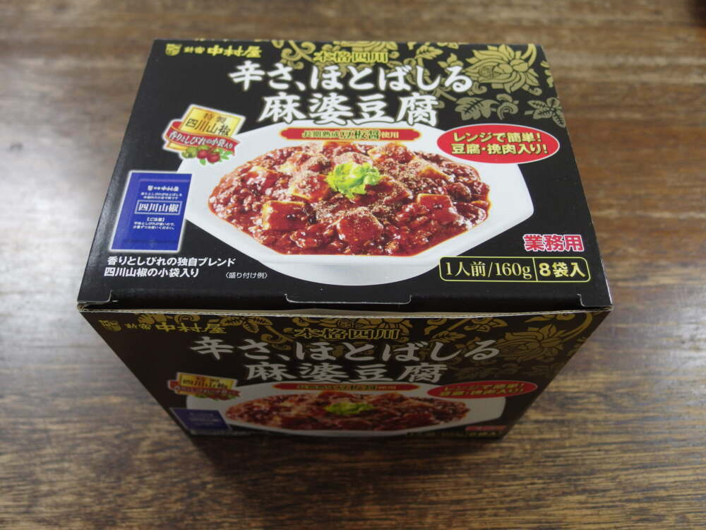 コストコホールセール 富谷倉庫店で買える痺れる辛さの麻婆豆腐(豆腐入りレトルト)