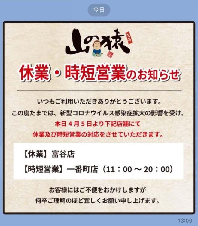 〈悲報〉山の猿 富谷店が4月5日(月)から休業