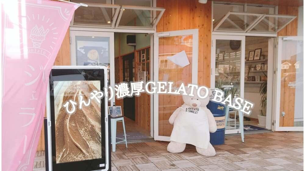 濃厚派ジェラート「GELATO BASE」でひんやりご褒美【GW限定100円引き】