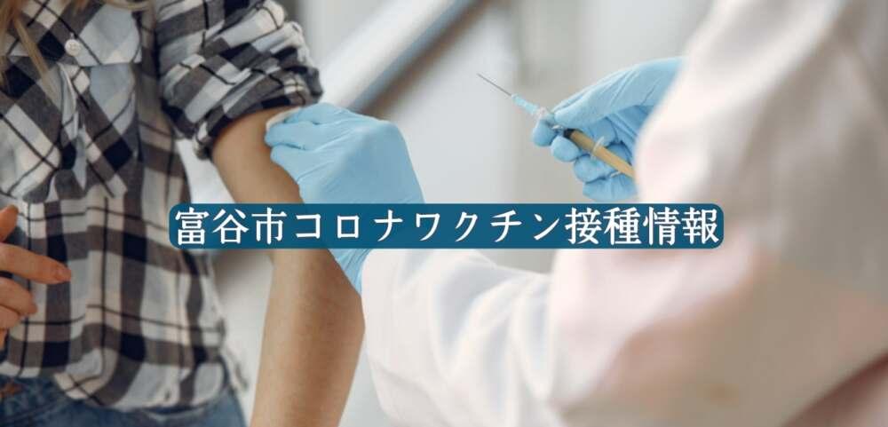 【8/23更新】富谷市コロナワクチン接種完全マニュアル♪