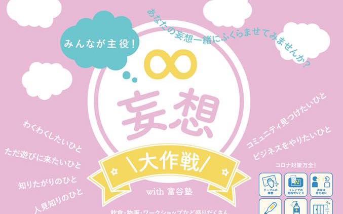 7/10(土)11(日)富谷市で妄想大作戦イベント開催中です!