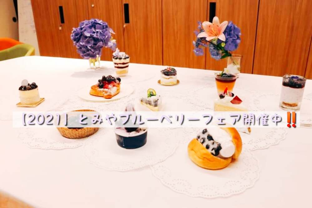 【毎年恒例】どれ食べる?とみやブルーベリースイーツフェア2021【7月18日まで!】