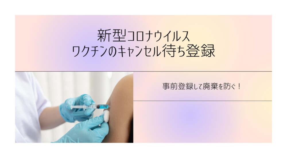 【すぐ接種できるかも?】ワクチン廃棄を防ぐために富谷市の「キャンセル待ち登録」