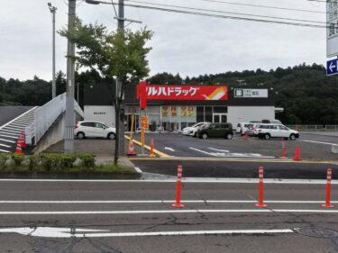 ツルハドラッグ富谷上桜木店が2021年9月9日にオープンしたようです