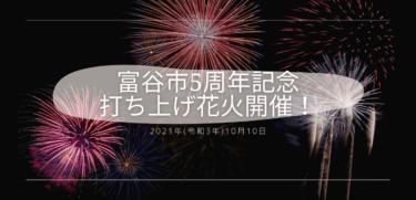 【開催】ドカンと祈願!富谷の夜空に5周年記念の打ち上げ花火‼