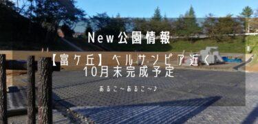 10月末に偕楽園そばに新しい公園ができるようです。
