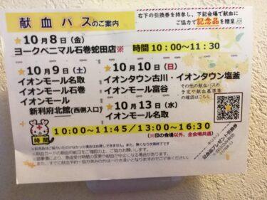 【定期】イオン富谷店で献血してトミカをもらおう!